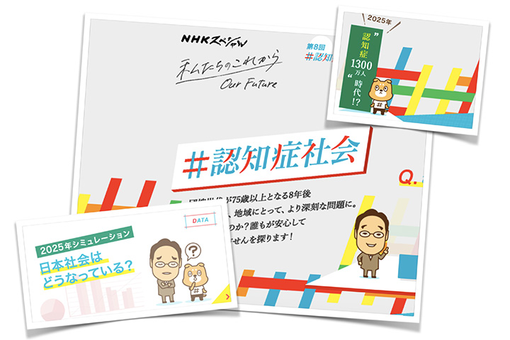 NHKスペシャル「認知症社会」を見て