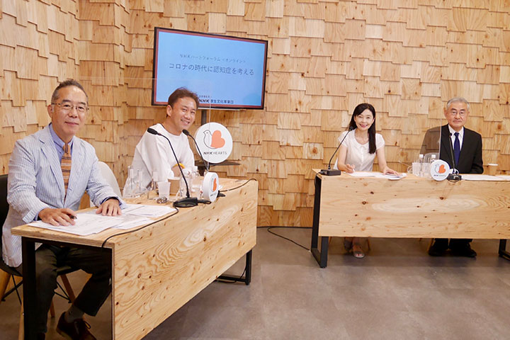 NHKハートフォーラム「コロナの時代に認知症を考える」 〜つながるためのオンラインはどうあればいいのか〜