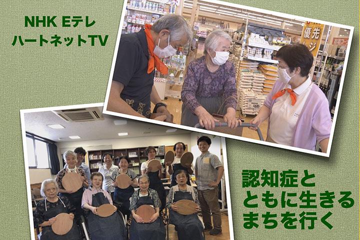 NHK Eテレ「認知症とともに生きるまちを行く」を視て
