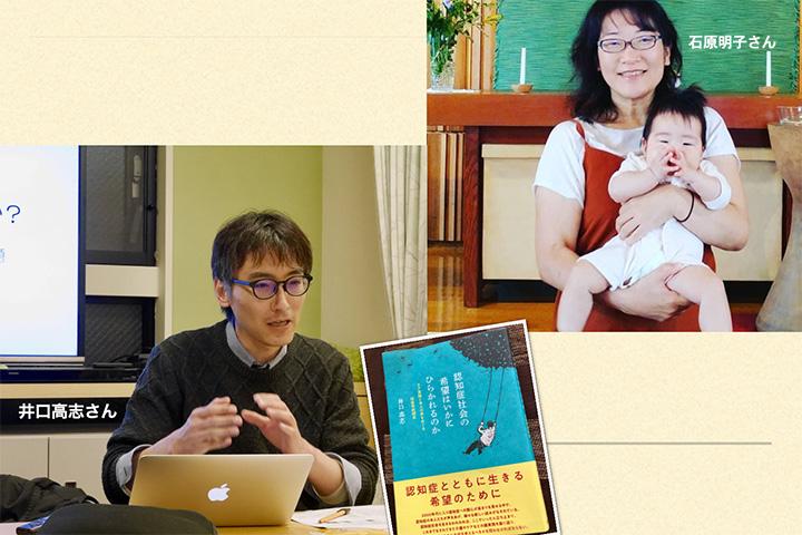 「認知症社会」を読み解く人たち ふたりの研究者がすごい