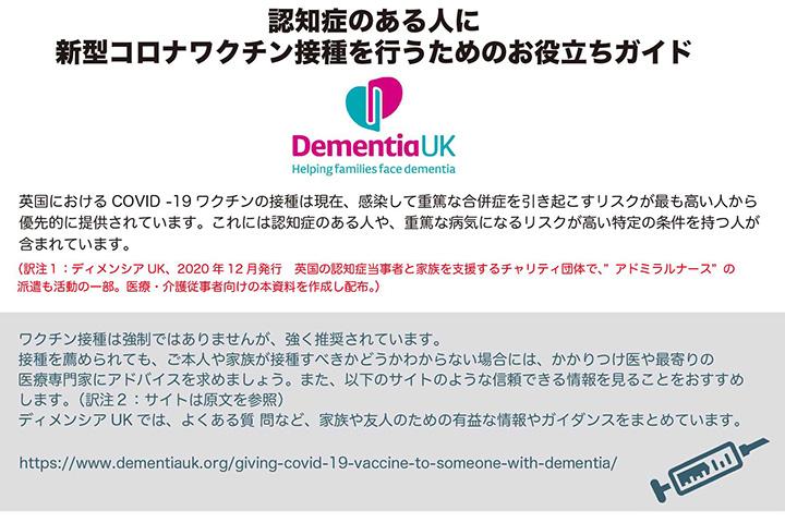 イギリスの「認知症の人のワクチン接種のためのお役立ちガイド」を読む