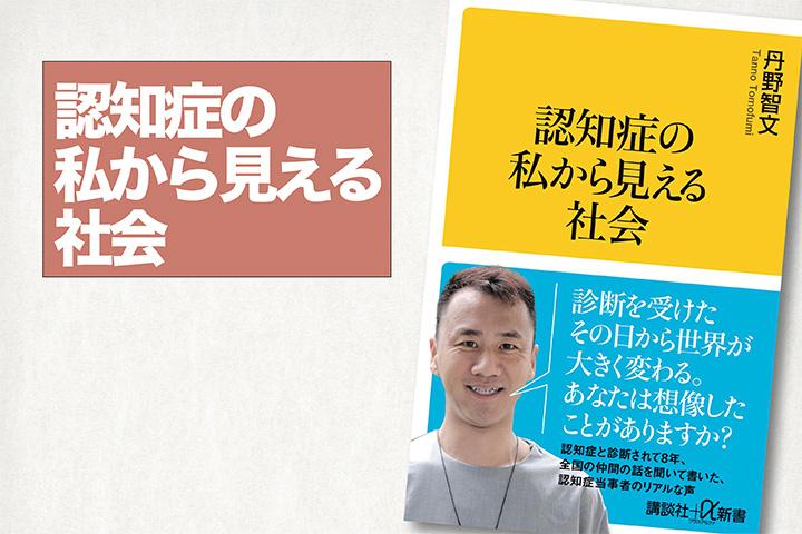 丹野智文「認知症の私から見える社会」を読む