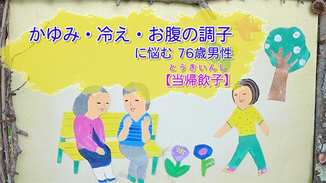 かゆみ・冷え・お腹の調子に悩む 76歳男性【当帰飲子】