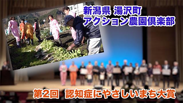 アクション農園倶楽部(新潟県湯沢町)