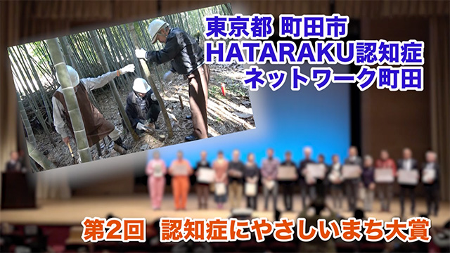 HATARAKU認知症ネットワーク町田(東京都町田市)