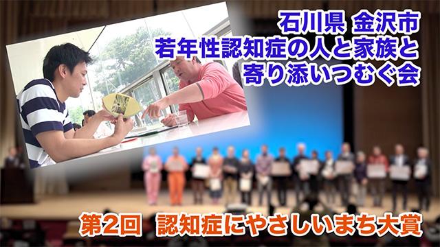 若年性認知症の人と家族と寄り添いつむぐ会(石川県金沢市)