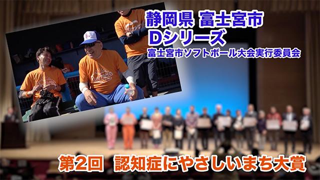 Dシリーズ/富士宮市ソフトボール大会実行委員会(静岡県富士宮市)