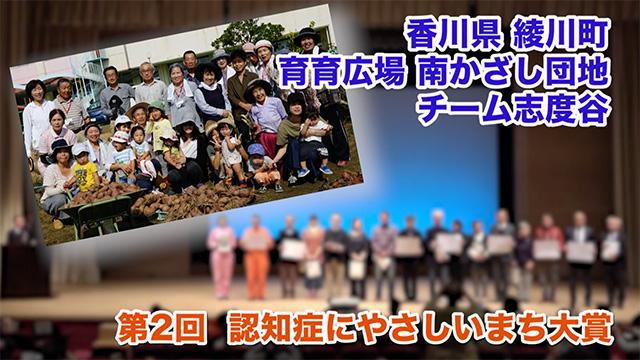 育育広場〜南かざし団地チーム志度谷〜(香川県綾川町)