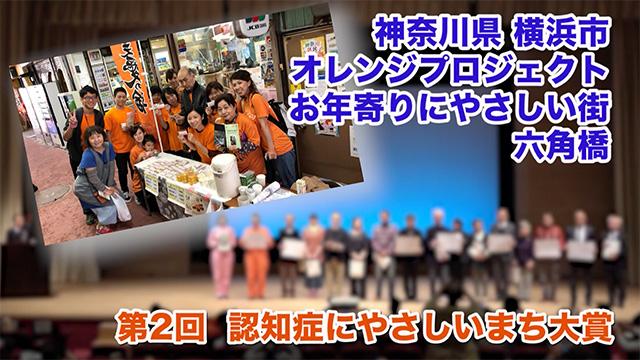オレンジプロジェクト〜お年寄りにやさしい街六角橋〜(神奈川県横浜市)
