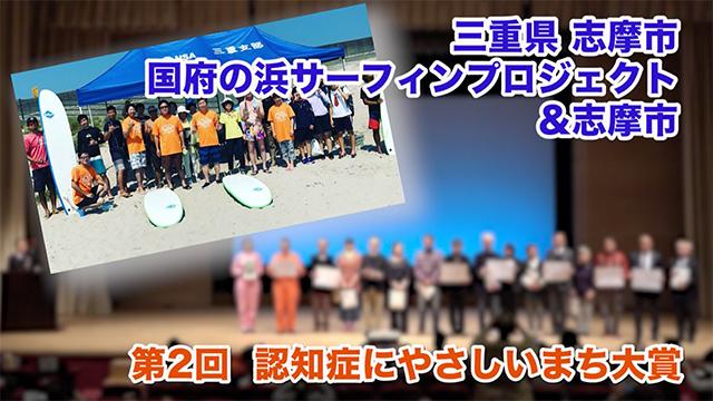 国府の浜サーフィンプロジェクト、志摩市(大阪府堺市、三重県志摩市)