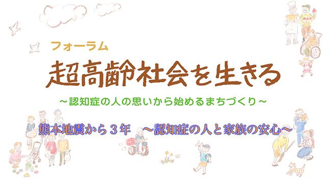 熊本地震から3年 〜認知症の人と家族の安心〜