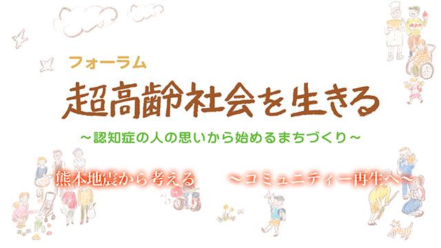 熊本地震から考える 〜コミュニティー再生へ〜
