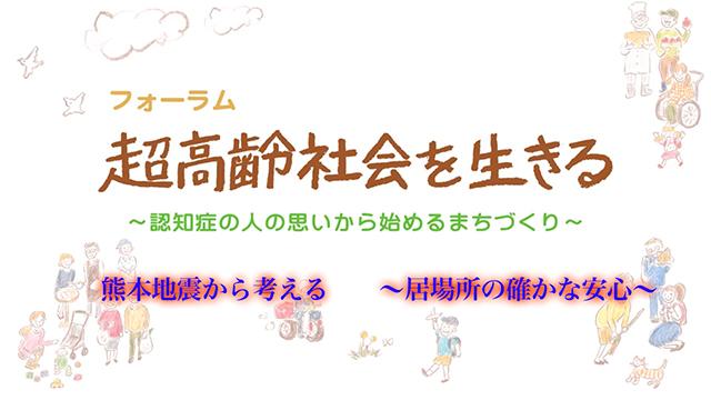 熊本地震から考える 〜居場所の確かな安心〜