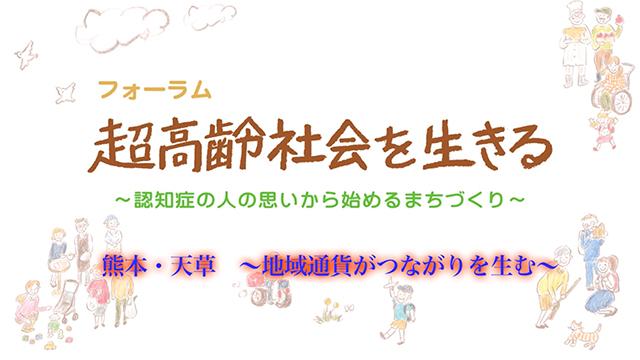 熊本・天草 〜地域通貨がつながりを生む〜