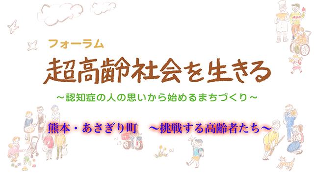 熊本・あさぎり町 〜挑戦する高齢者たち〜