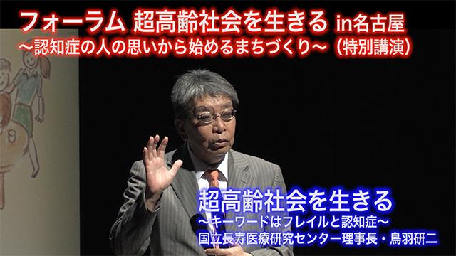 (特別講演)超高齢社会を生きる
