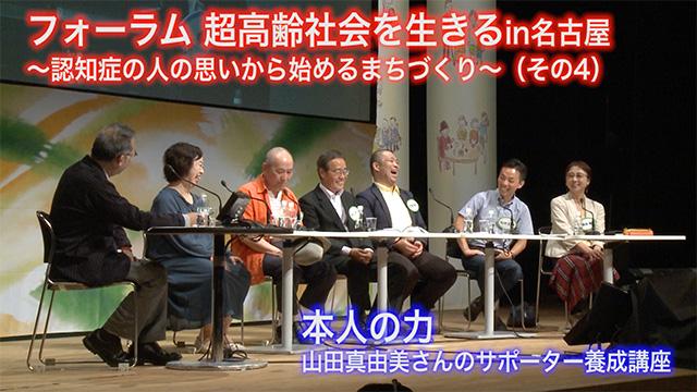 本人の力 山田真由美さんのサポーター養成講座