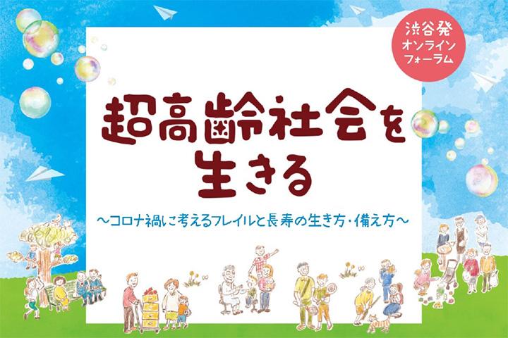 渋谷発オンラインフォーラム 超高齢社会を生きる ~コロナ禍に考えるフレイルと長寿の生き方・備え方~