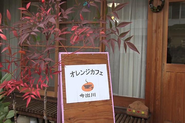 誰もがつどい安らぐ居場所 ~京都今出川 オレンジカフェにて~ Vol.1